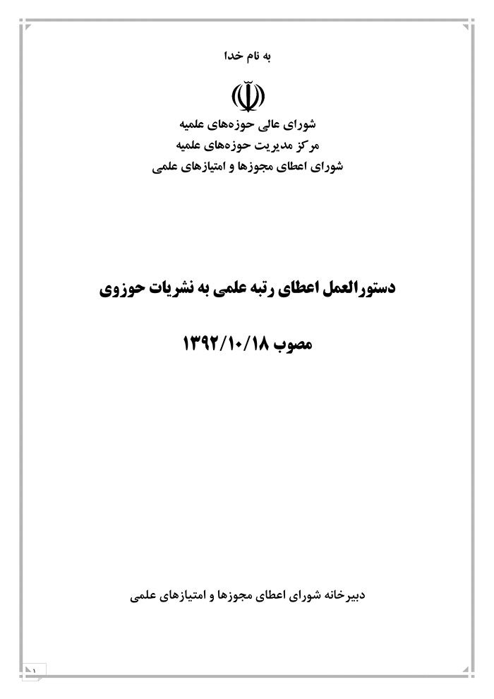 تصویر از نگاهی به دستورالعمل اعطای رتبه علمی به نشریات حوزوی
