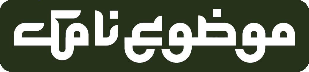 mozoonamak-logo12---1