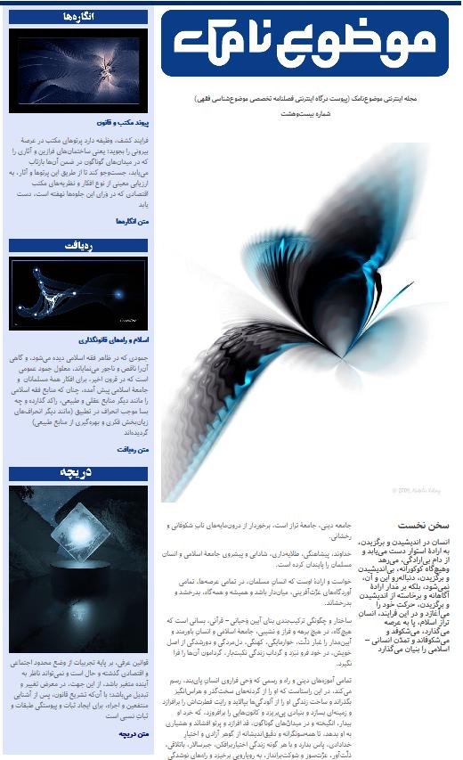 screenshot-mozoomag.ir-2019.01.29-15-16-09