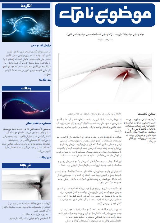 screenshot-mozoomag.ir-2019.05.06-13-40-00