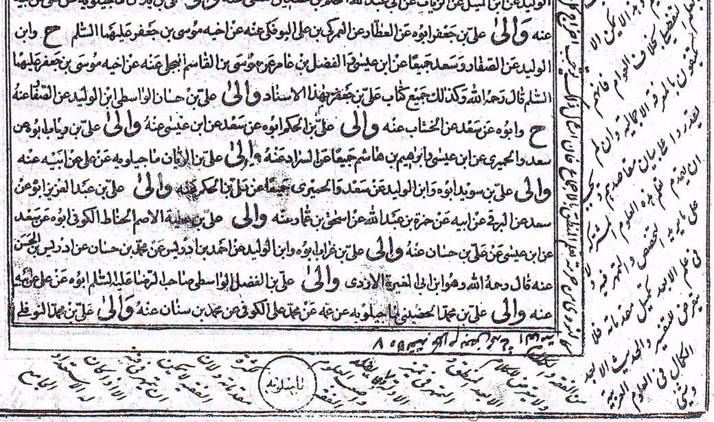تصویر از فقه و فقیه  از نگاه علامه میرزا ابوالحسن شعرانی[*]